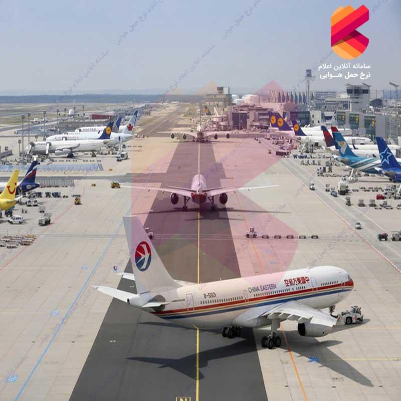 حمل هوایی از چین