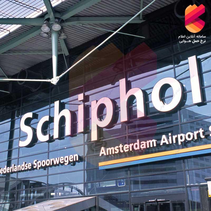 حمل بار از هلند و حمل هوایی از هلند
