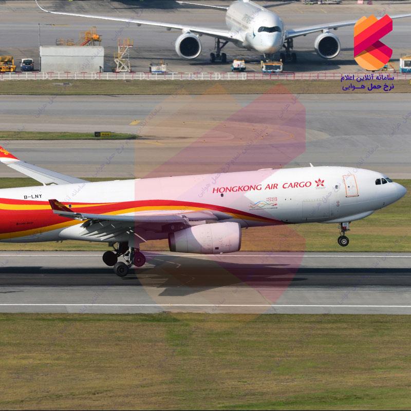 حمل بار از هنگ کنگ - حمل هوایی از هنگ کنگ - ارسال بار هوایی به هنگ کنگ